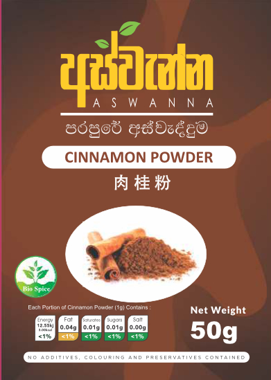 Aswenna Cinnamon Powder