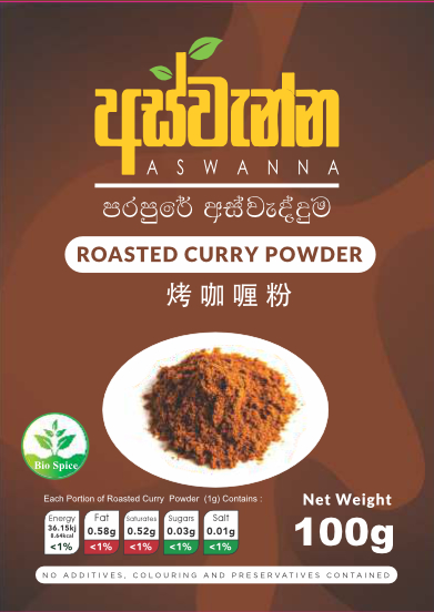 Aswenna Roasted Curry Powder